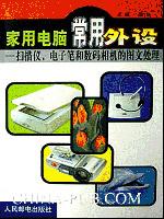 家用电脑常用外设―扫描仪、电子笔和数码相机的图文处理[按需印刷]