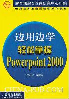 轻松掌握PowerPoint2000[按需印刷]