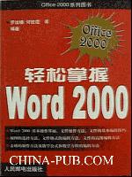 轻松掌握Word 2000[按需印刷]