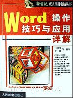 Word 操作技巧与应用详解[按需印刷]