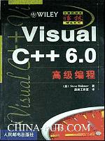 Visual C++6.0高级编程[按需印刷]