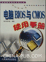 电脑BIOS与CMOS使用手册[按需印刷]