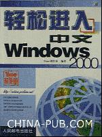 轻松进入中文 Windows 2000[按需印刷]