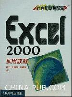 Excel2000实用教程[按需印刷]