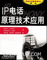 IP电话原理技术应用