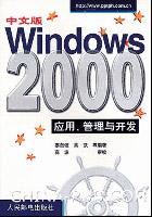 中文版Windows2000应用、管理与开发[按需印刷]