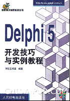 Delphi5开发技巧与实例教程[按需印刷]