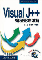 Visual J++编程疑难详解[按需印刷]