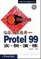 电路工程设计――Protel99实例演练[按需印刷]