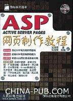 ASP网页制作教程[按需印刷]