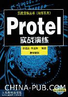 Protel实战演练[按需印刷]