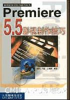 Premiere5.5影视制作技巧[按需印刷]