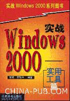 实战Winodws2000―实用工具篇[按需印刷]