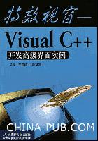 特效视窗―Visual C++开发高级界实例[按需印刷]