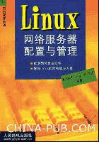 Linux网络服务器配置与管理[按需印刷]