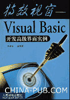 特效视窗―Visual Basic开发高级界面实例[按需印刷]