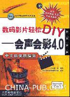 数码影片轻松DIY―会声会影4.0中文版使用指南