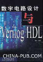 数字电路设计与Verilog HDL[按需印刷]