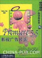 Premiere5.5影视广告片头设计[按需印刷]