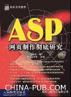 ASP网页制作彻底研究[按需印刷]