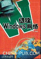 组建Windows网络[按需印刷]