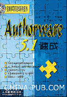 Authorware 5.1 速成[按需印刷]