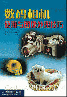 数码相机使用与图像处理技巧