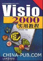 Visio 2000实用教程[按需印刷]
