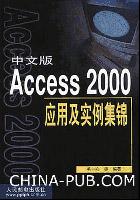 中文版Access 2000应用及实例集锦[按需印刷]