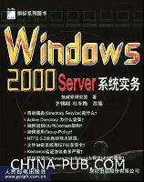 Windows 2000 Server系统实务[按需印刷]