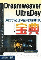 Dreamweaver UltraDev网页设计与网站开发宝典[按需印刷]
