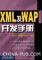 XML及WAP开发手册[按需印刷]