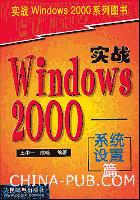 实战Windows 2000―系统设置篇[按需印刷]