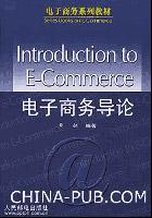 电子商务导论[按需印刷]