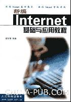 新编Internet基础与应用教程[按需印刷]