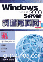 Windows 2000 Server构建局域网[按需印刷]
