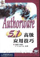 Authorware5.1高级应用技巧