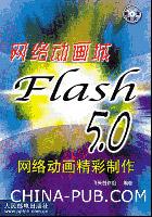 网络动画城―Flash5.0网络动画精彩制作[按需印刷]