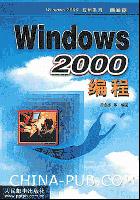 Windows 2000编程[按需印刷]
