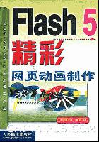 Flash 5精彩网页动画制作[按需印刷]