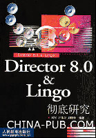 Director 8.0 Lingo彻底研究[按需印刷]