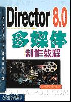 Director 8.0多媒体制作教程[按需印刷]