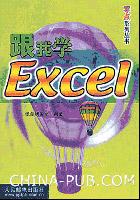 跟我学Excel[按需印刷]