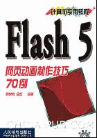 Flash 5网页动画制作技巧70例
