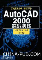 AutoCAD2000实战演练