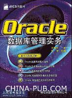 Oracle数据库管理实务[按需印刷]