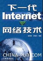 下一代 Internet 的网络技术