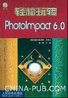 轻松玩转PhotoImpact 6.0