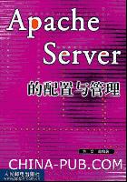 Apache Server 的配置与管理[按需印刷]