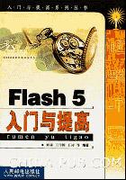 Flash5入门与提高